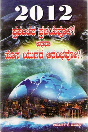 2012-Universal Doom or New Age (Kannada)