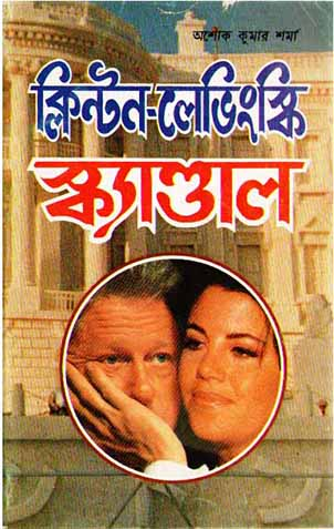 Clinton Lewinsky Scandal (Bangla)